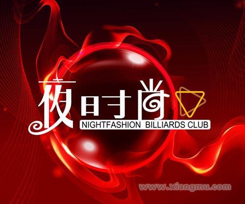 夜时尚台球厅加盟——打造中国台球连锁俱乐部第一品牌!_5