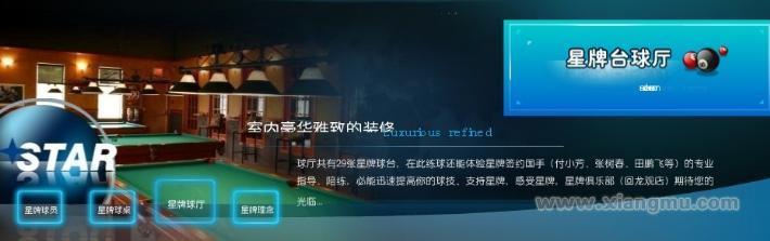 星牌台球俱乐部——中国大的台球产业龙头企业!_1