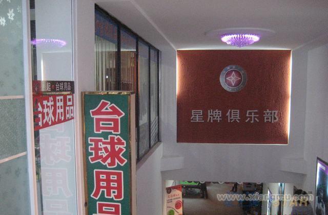 星牌台球俱乐部——中国大的台球产业龙头企业!_6