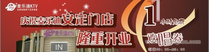 麦乐迪餐饮娱乐KTV_麦乐迪餐饮娱乐KTV招商连锁_麦乐迪加盟费_麦乐迪餐饮娱乐管理有限公司_1