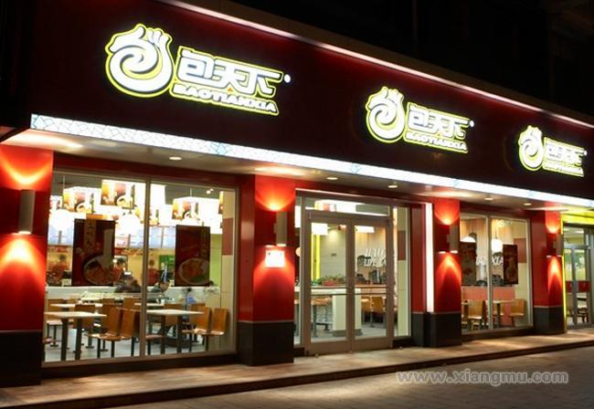 中国快速餐饮领跑品牌——包天下快餐连锁店招商加盟_5