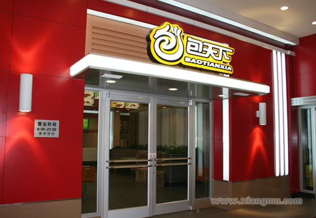 中国快速餐饮领跑品牌——包天下快餐连锁店招商加盟_2
