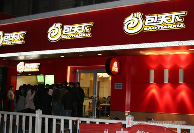 中国快速餐饮领跑品牌——包天下快餐连锁店招商加盟_3