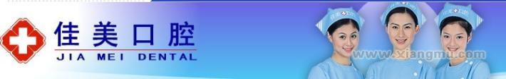 佳美口腔加盟费_佳美口腔招商连锁_佳美口腔代理_北京佳美口腔医院管理有限责任公司_3
