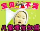 寶貝不哭兒童理發