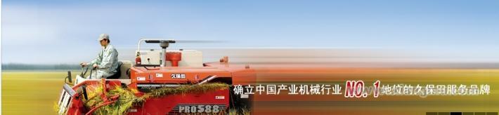 久保田联合收割机:国内水稻机械行业的领导品牌_1