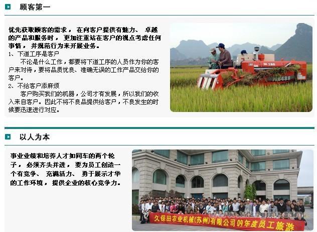 久保田联合收割机:国内水稻机械行业的领导品牌_4