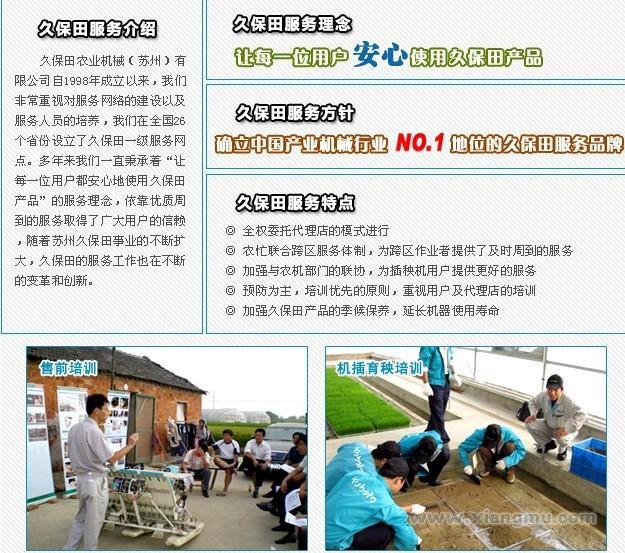 久保田联合收割机:国内水稻机械行业的领导品牌_13