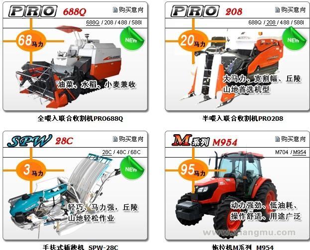 久保田联合收割机:国内水稻机械行业的领导品牌_18