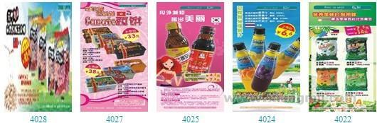 自由自在休闲食品:中国进口食品专营第一品牌_1
