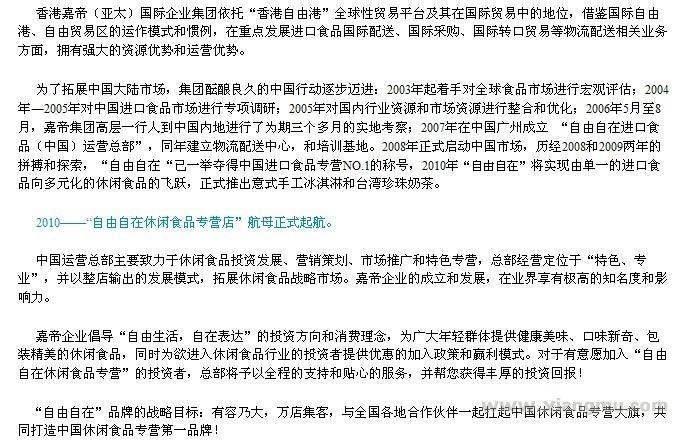 自由自在休闲食品:中国进口食品专营第一品牌_2