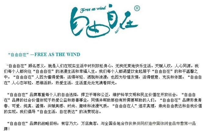 自由自在休闲食品:中国进口食品专营第一品牌_4