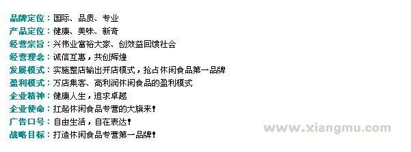 自由自在休闲食品:中国进口食品专营第一品牌_6