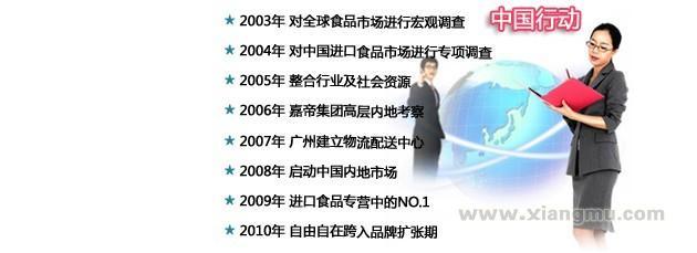自由自在休闲食品:中国进口食品专营第一品牌_7