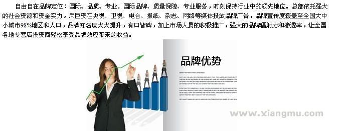 自由自在休闲食品:中国进口食品专营第一品牌_9