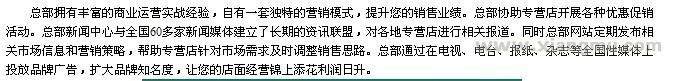 自由自在休闲食品:中国进口食品专营第一品牌_12