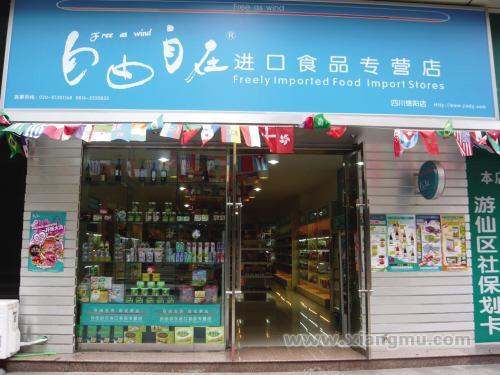 自由自在休闲食品:中国进口食品专营第一品牌_20