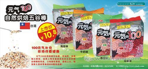 自由自在休闲食品:中国进口食品专营第一品牌_24