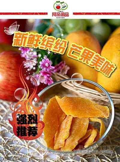 阿呆闲品——专营休闲食品品牌_13