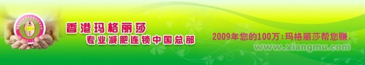 香港玛格丽莎瘦身减肥:创中国的世界名牌_3