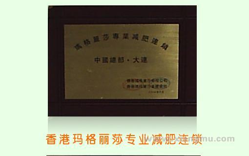 香港玛格丽莎瘦身减肥:创中国的世界名牌_4
