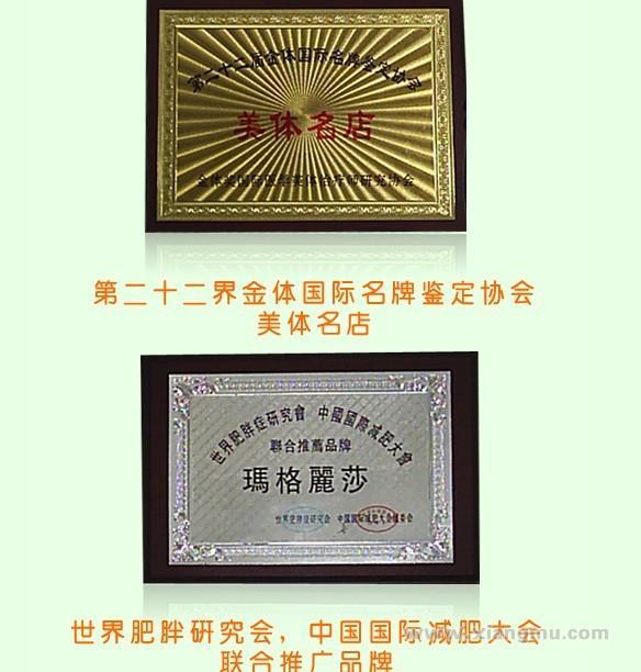 香港玛格丽莎瘦身减肥:创中国的世界名牌_6