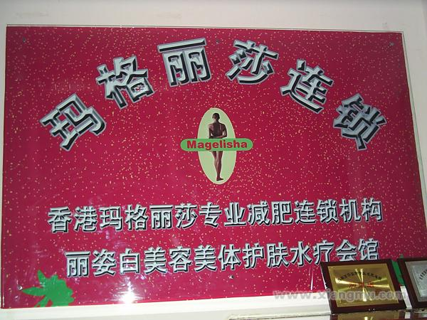 香港玛格丽莎瘦身减肥:创中国的世界名牌_10