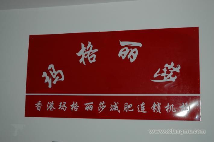 香港玛格丽莎瘦身减肥:创中国的世界名牌_13