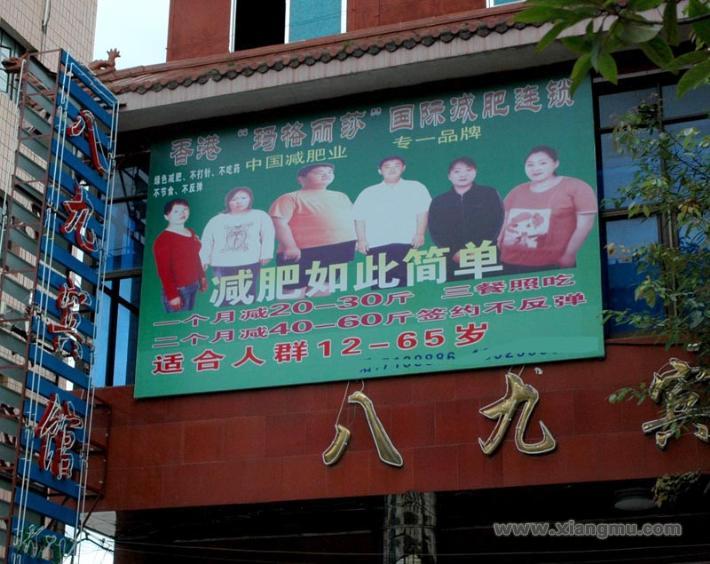 香港玛格丽莎瘦身减肥:创中国的世界名牌_21
