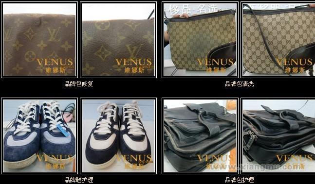 维娜斯皮具护理连锁店:国际知名品牌_7