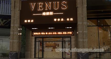 维娜斯皮具护理连锁店:国际知名品牌_10