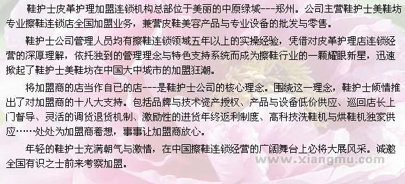 鞋护士美鞋坊连锁店:行业领导品牌_2