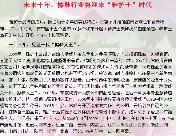 鞋护士美鞋坊连锁店:行业领导品牌_4
