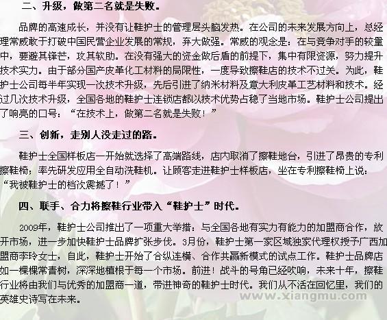 鞋护士美鞋坊连锁店:行业领导品牌_5