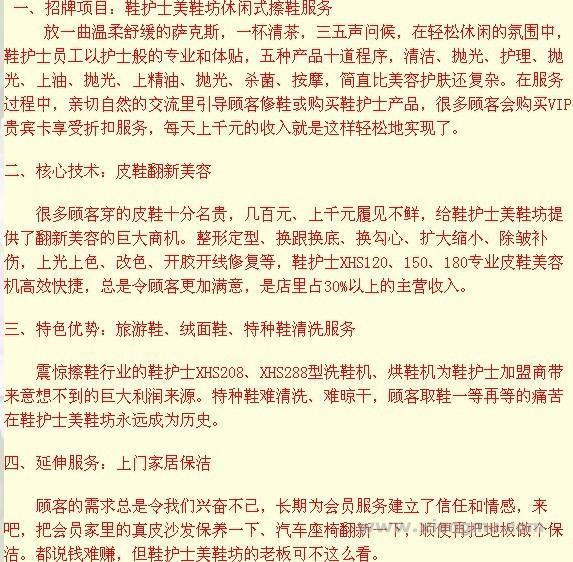 鞋护士美鞋坊连锁店:行业领导品牌_8