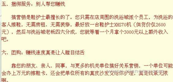 鞋护士美鞋坊连锁店:行业领导品牌_9