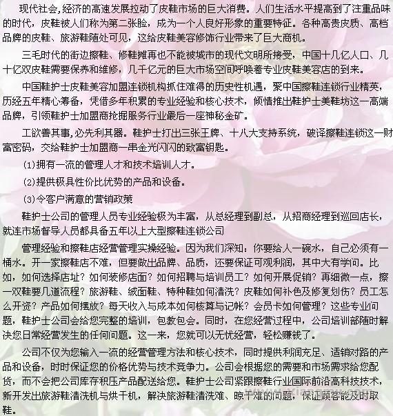 鞋护士美鞋坊连锁店:行业领导品牌_11