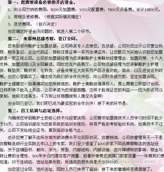 鞋护士美鞋坊连锁店:行业领导品牌_13