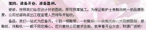 鞋护士美鞋坊连锁店:行业领导品牌_14