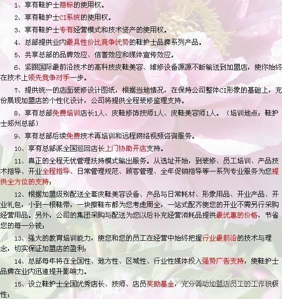 鞋护士美鞋坊连锁店:行业领导品牌_21