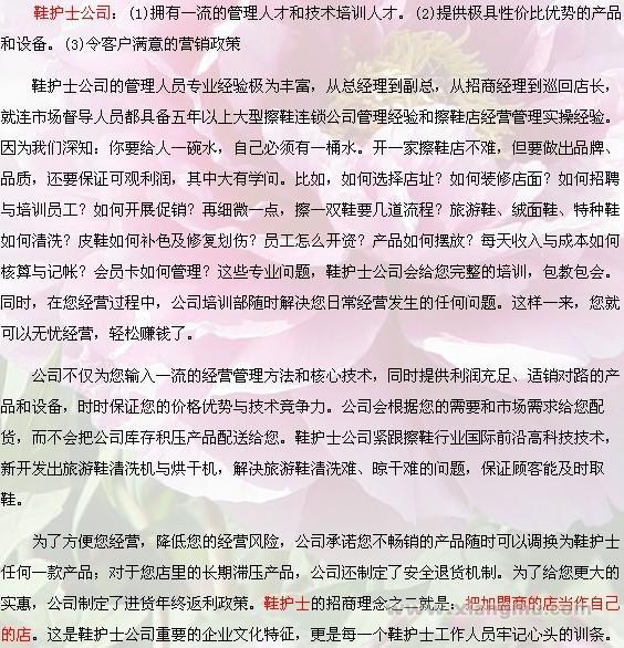 鞋护士美鞋坊连锁店:行业领导品牌_24