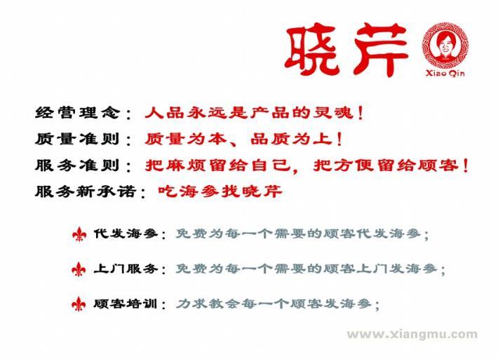 大连晓芹海参连锁专卖店招商加盟_5
