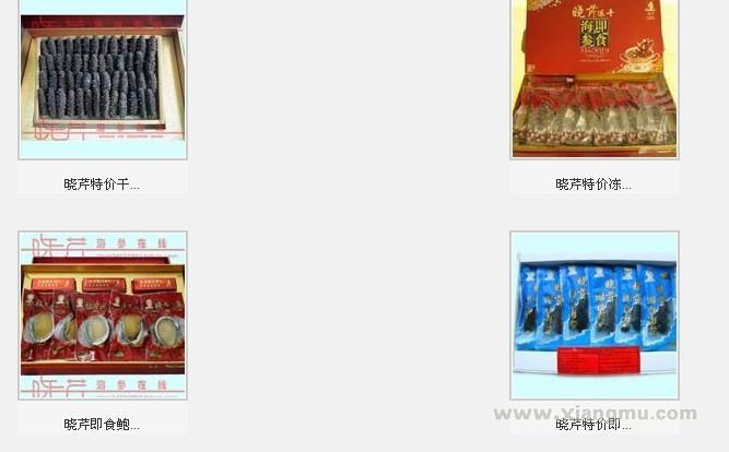 大连晓芹海参连锁专卖店招商加盟_11