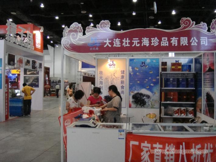 大连壮元海珍品海参连锁专卖店招商加盟_5
