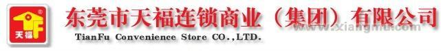 中国连锁企业著名品牌——天福连锁便利店招商加盟_1
