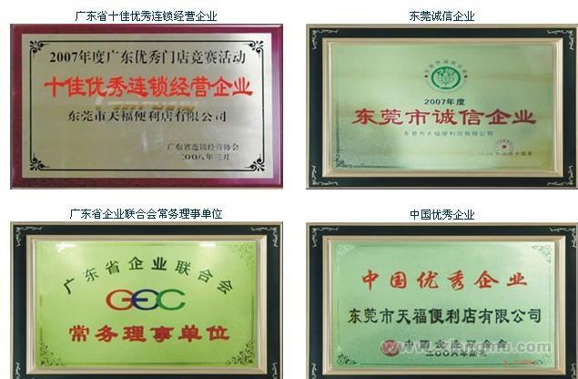 中国连锁企业著名品牌——天福连锁便利店招商加盟_4