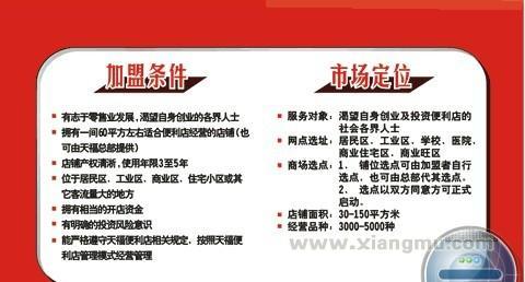 中国连锁企业著名品牌——天福连锁便利店招商加盟_5