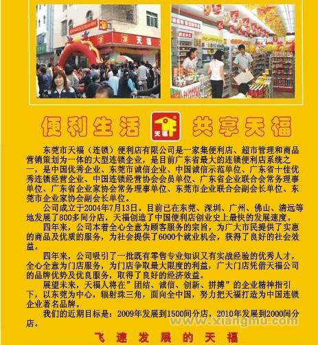 中国连锁企业著名品牌——天福连锁便利店招商加盟_7