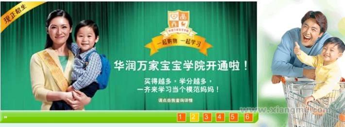 央企國有控股企業集團旗下品牌——華潤萬家連鎖超市招商加盟_2