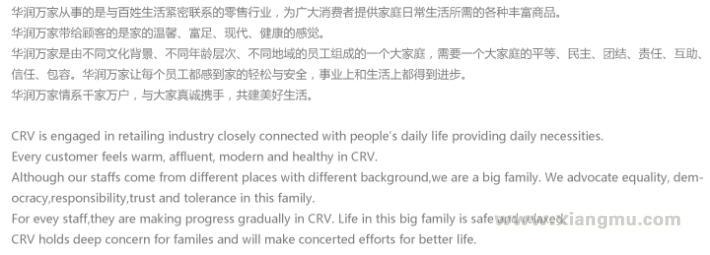 央企國有控股企業集團旗下品牌——華潤萬家連鎖超市招商加盟_5